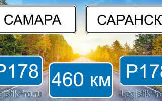 Сколько км от Самары до Саранска? (на машине, поезде)