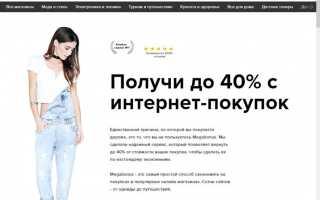 Мегабонус: экономим на покупке билетов