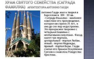 Храм Святого Семейства Антонио Гауди в Барселоне