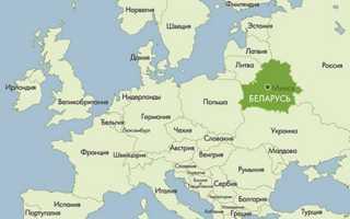 Белоруссия на карте мира (карта Белоруссии с городами)
