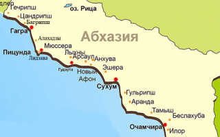 Абхазия, Черноморское побережье