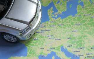 Необходима ли автомобильная страховка для выезда за рубеж?