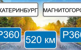 Сколько км от Екатеринбурга до Магнитогорска? (на машине, поезде)