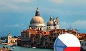 Экскурсия из Праги в Венецию