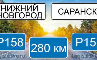 Сколько км от Нижнего Новгорода до Саранска? (на машине, на поезде)