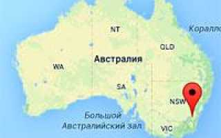 Где находится Канберра (на карте, координаты)