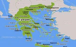 Города Греции, список