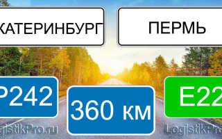 Сколько км от Екатеринбурга до Перми? (на машине, поезде)