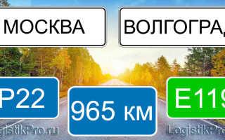 Сколько км от Москвы до Волгограда? (на машине, поезде, самолете)