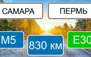 Сколько км от Самары до Перми? (на машине, самолете)