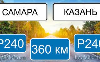 Сколько км от Самары до Казани? (на машине, поезде, самолете)