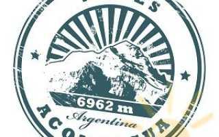 Географические координаты горы Аконкагуа (широта и долгота)