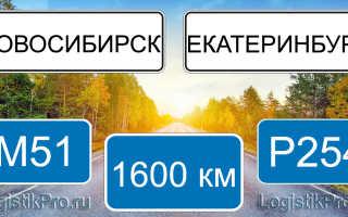 Сколько км от Екатеринбурга до Новосибирска? (на машине, поезде, самолете)