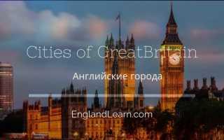 Города Англии, список