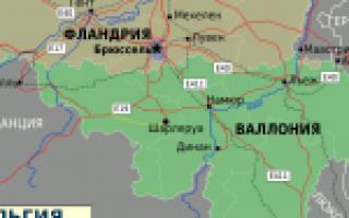 Бельгия на карте мира (карта Бельгии на русском языке)