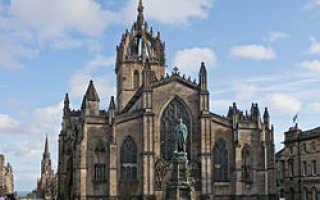 Собор Сент-Джайлс в Эдинбурге, Шотландия