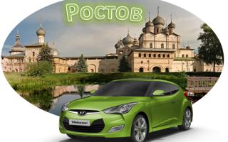 Сколько км от Ростова-на-Дону до Донецка? (на машине)