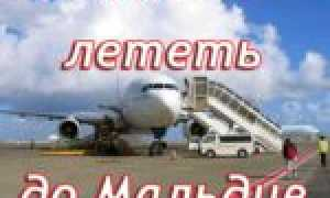 Сколько лететь до Мальдив – время перелета из Москвы