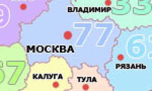 46 регион России — автомобильный код