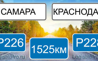 Сколько км от Краснодара до Самары? (на машине, поезде, самолете)