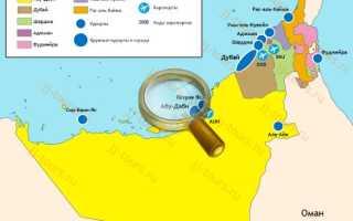 ОАЭ на карте мира (карта ОАЭ на русском языке)