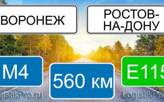 Сколько км от Ростова-на-Дону до Воронежа? (на машине, поезде, самолете)
