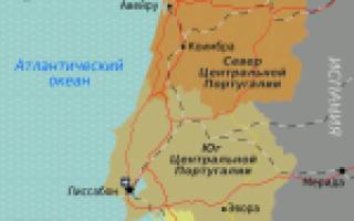 Португалия на карте мира (карта Португалии на русском языке)
