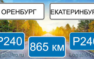 Сколько км от Екатеринбурга до Оренбурга? (на машине, поезде, самолете)