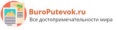 buroputevok.ru